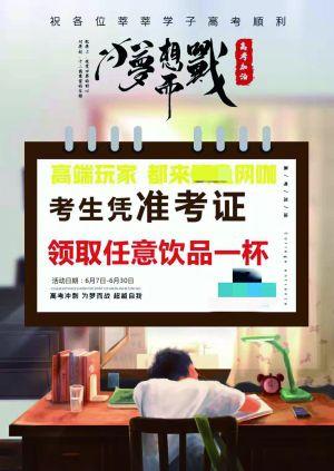 """高考准考证变""""打折神器"""" 南京各路商家蹭热点"""