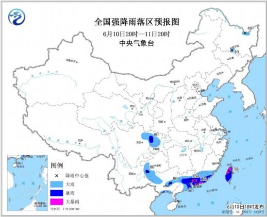 暴雨蓝色预警发布 华南贵州等地有强降水