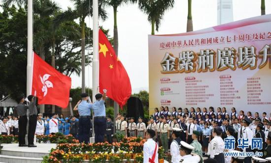 (社会)(1)香港举行升旗仪式纪念五四运动100周年