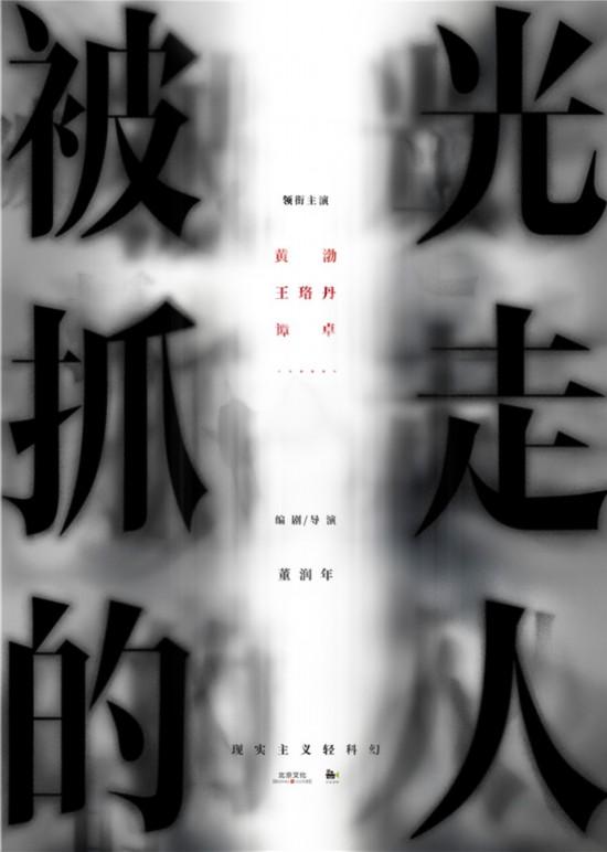 《被光抓走的人》首发概念海报 黄渤加盟新类型