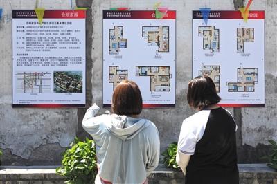 北京市直管公房试点申请式退租 按照个人意愿申请