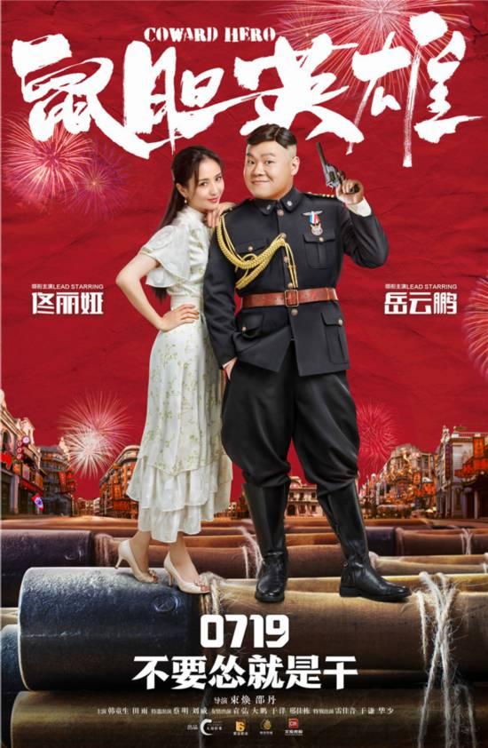 《鼠胆英雄》海报预告片齐发 岳云鹏佟丽娅关系引期待