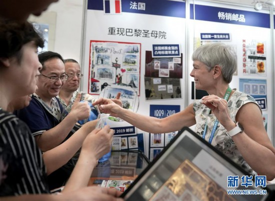 (文化)(3)中国2019世界集邮展览开幕