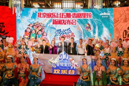 北京欢乐谷五期·香格里拉6月28日开放