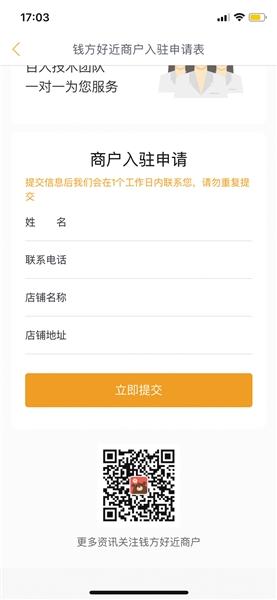 二维码盗刷调查u28.cn致富网:商户资质审核成摆设?