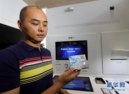 """(社会)(5)上海:""""楼小二""""自助服务站亮相写字楼"""