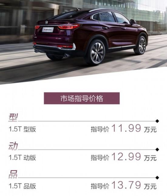 长安CS85COUPE1.5T车型上市售11.99-13.79万