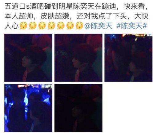 陈奕天凌晨5点蹦迪被拍原创歌曲《王者荣耀》疑压力过大