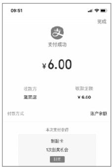 """支付平台提醒李纬homex用户提防假""""付款成功"""""""