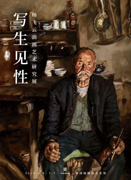 写生见性一一杨飞云油画艺术研究展