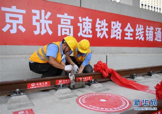(经济)(1)我国首条智能高铁京张高铁全线轨道贯通