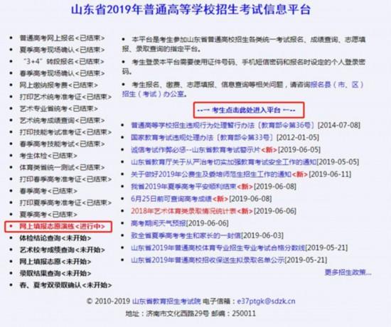 @山东高考考生!13日至14日两天可以网上模拟志愿填报
