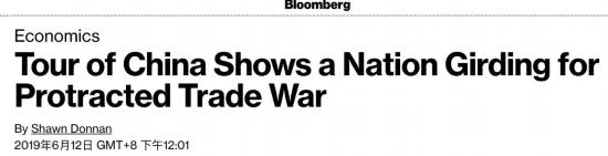 彭博社:中国之行,我看到一个为贸易持久战做好准备的国家