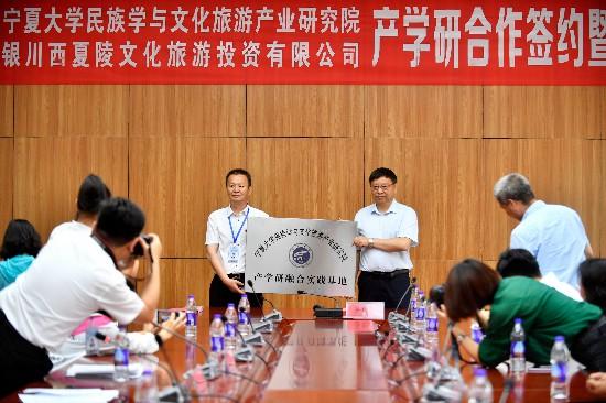 宁夏大学西夏学研究院文创研发基地揭牌