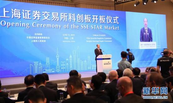 (XHDW)(2)上海证券交易所科创板正式开板