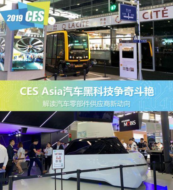CES Asia上汽车零部件企业呈现出三大趋势