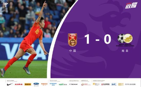 中国女足1:0南非