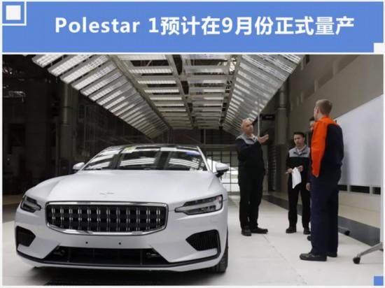 Polestar成都工厂竣工混动轿跑量产倒计时90天