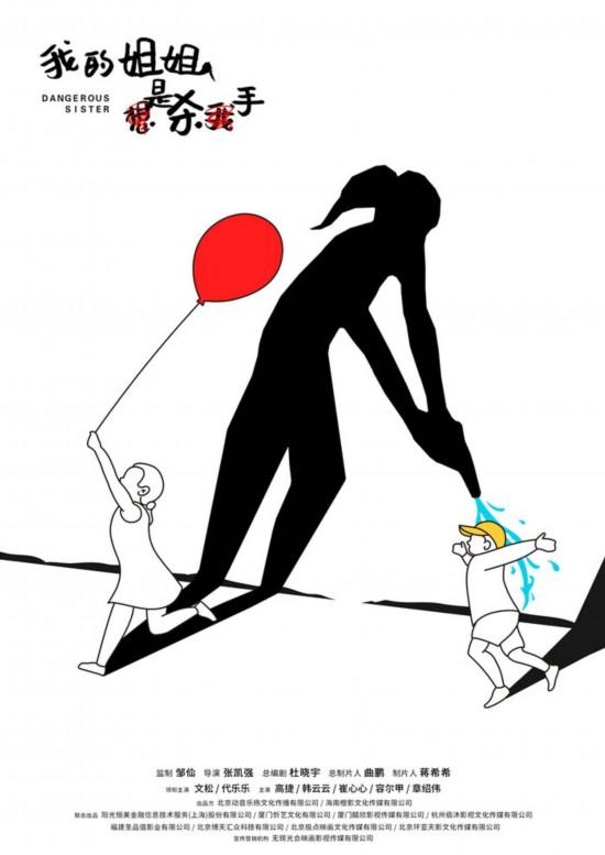 喜剧电影《我的姐姐是杀手》首款海报曝光