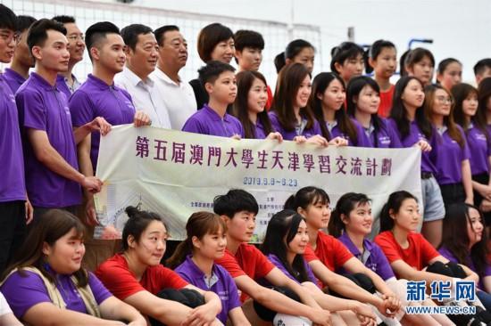 (體育)(1)澳門學子在津交流 感受體育運動魅力