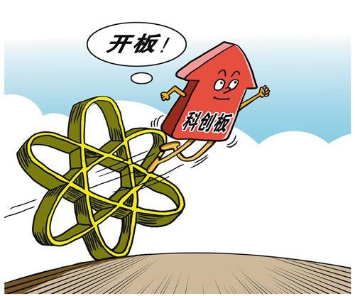 6月13日,中國資本市場迎來全新板塊——