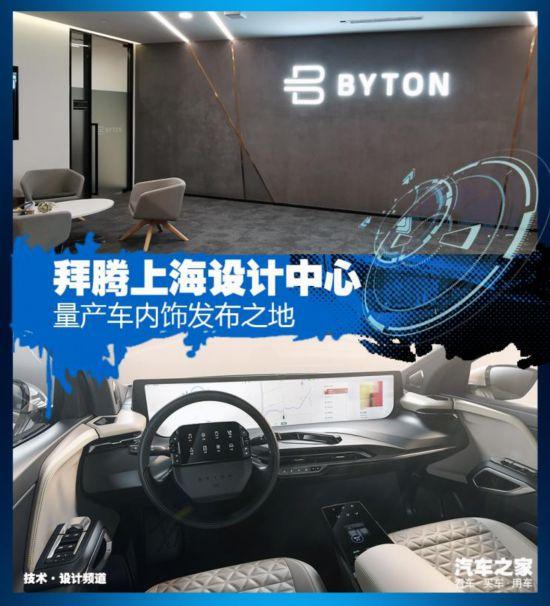 拜腾上海设计中心:量产车内饰发布之地