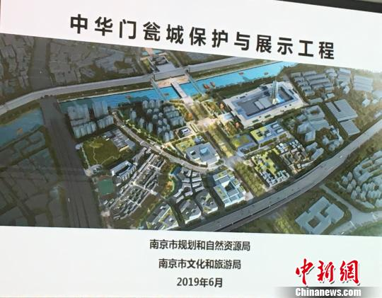 南京拟重现中华门瓮城正门步道 保护650余岁明代城门