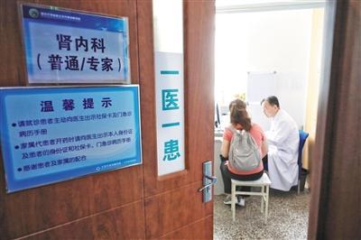 """北京新医改提出要逐步推广""""一医一患"""" 改善医疗服务"""