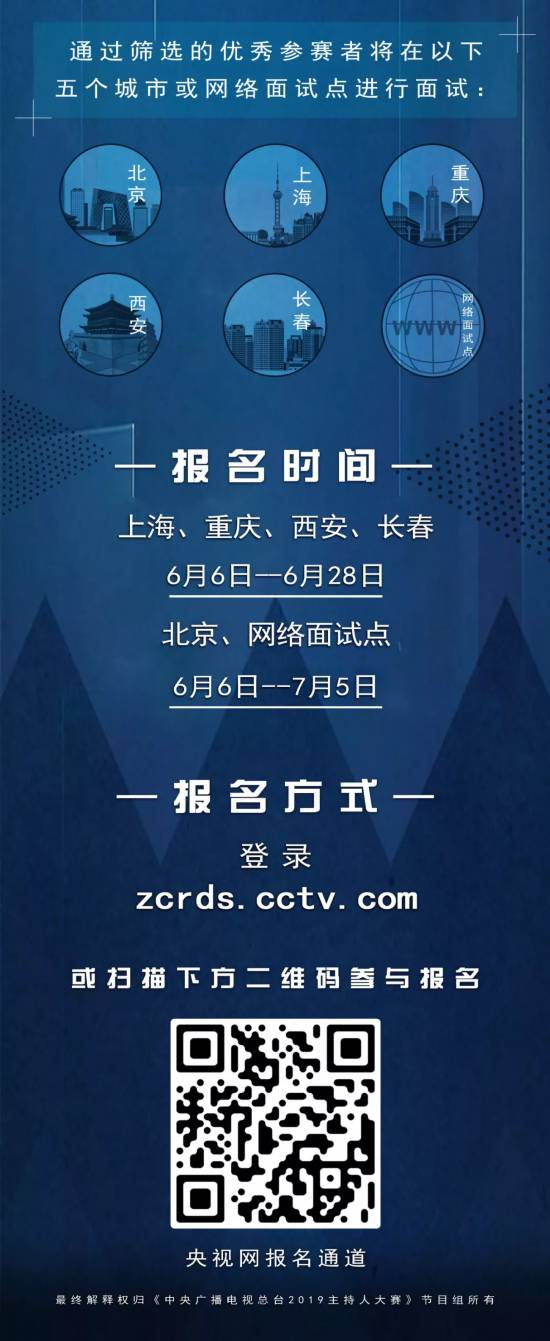 《中央广播电视总台2019主持人大赛》报名正在进行,等你来!