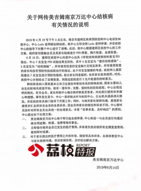 媒体走访发现南京多家早教机构皆无健康证