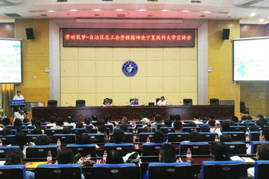 宁夏总工会举行劳模精神进校园宣讲活动