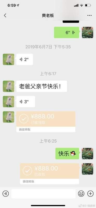 """郑爽父亲节给爸爸发888红包被父亲备注""""爽老板"""""""