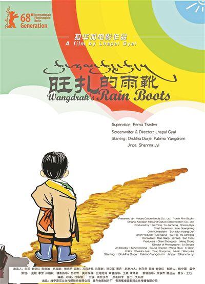 《旺扎的雨靴》亮相優秀兒童題材作品展