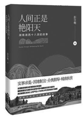 系统展现了习近平总书云长传最终版记关于扶贫工作的新理念新思想新战略