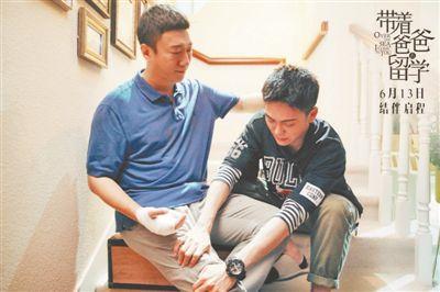 """《带着爸爸去留学》东方卫视热播 网友纷纷惊呼""""我也想要一个黄爸爸"""""""