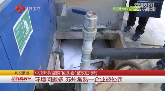 苏州常熟一企业环境问题多被处罚金35万元