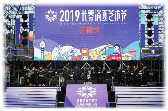 2019长春消夏艺术节盛大启幕春城开启酷爽消夏模式