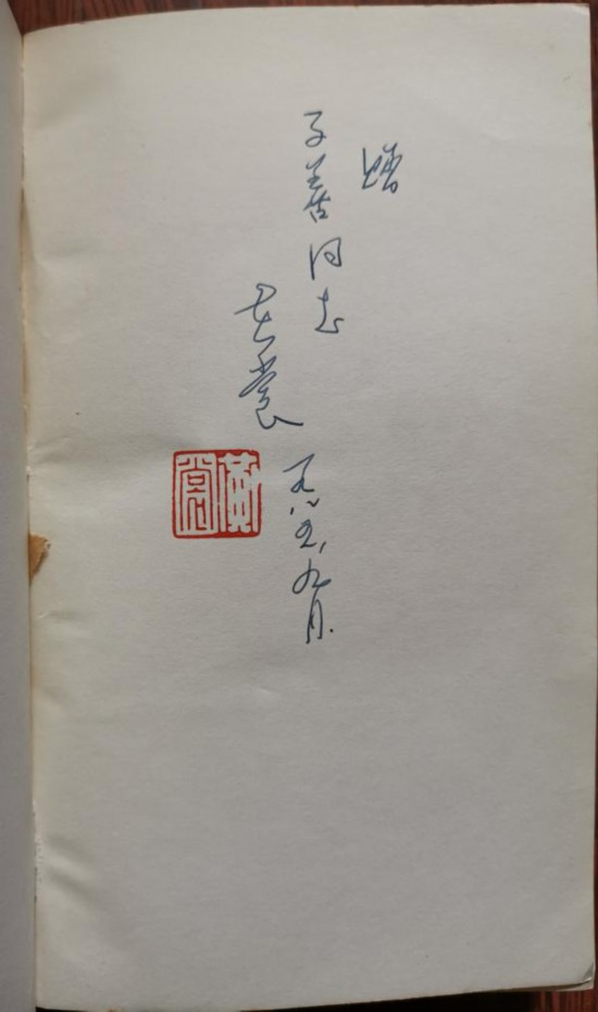 陈子善:琐忆1980年代与黄裳先生的交往