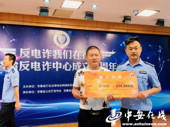 安徽反电诈中心有效处置警情9.3万多起