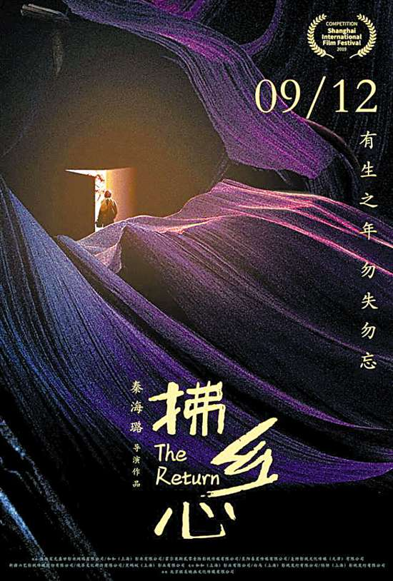 上海国际电影节开幕3部华语片入围角逐金爵奖