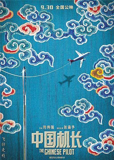 《中国机长》:讲述新时代中国英雄的故事
