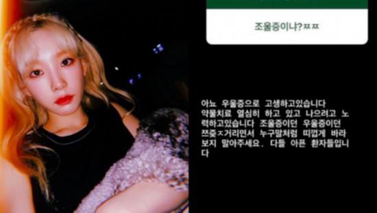 韩国人气女星泰妍自曝患抑郁症:正在努力治疗中