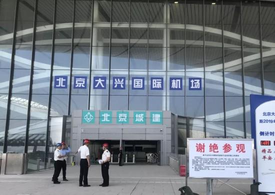 未來從北京大興國際機場出入境將有這些變化