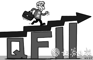 QFII、RQFII制度有望再松绑专家建议放开地方债投资