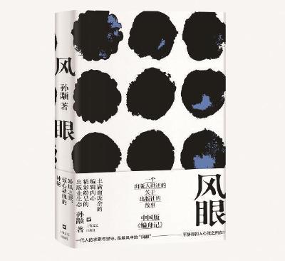 王安忆:《风眼》把上海滩的能人写活了