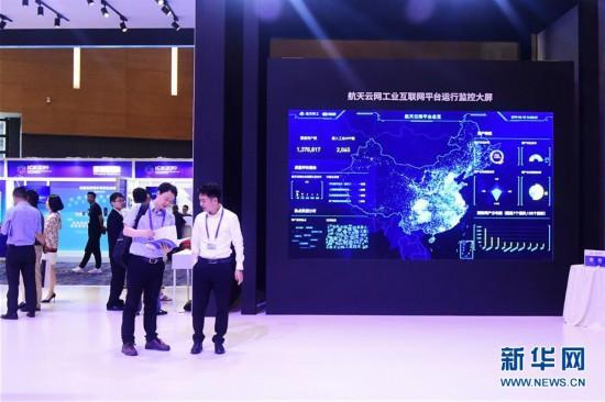 (经济)(1)央企工业互联网融通平台在成都启动