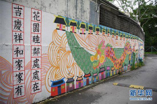 (港澳台·香港故事·图文互动)(7)香港锦田壁画村:200名义工绘就爱的画卷