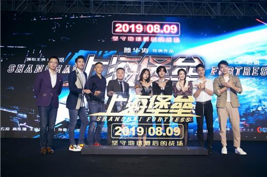 《上海堡垒》开发布会导演滕华涛:中国科幻需要更多信心
