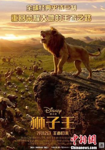 迪士尼全新史詩巨制《獅子王》內地定檔7月12日