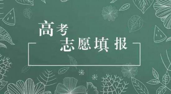 高考志愿怎么填?湖南省教育考試院來了一波集中解答